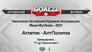 Атлетик Барнаул АлтПолитех Барнаул Полный матч