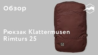 Городской рюкзак Klattermusen Rimturs 25. Обзор