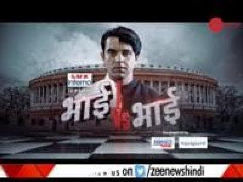 """Bhai vs Bhai: Is Congress scared of """"Bharat Mata Ki Jai"""" slogan"""