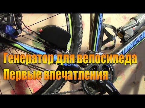 Смотреть Генератор для велосипеда. Первые впечатления .