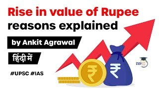 Indian Rupee value increases - How RBI is supporting Indian currency? FPIs pumping money in India