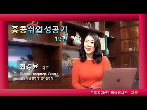 홍콩 취업, 인터뷰 시리즈(19, 유런·윤샘의 습관영어 최경윤 대표) 커버 이미지