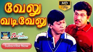 வேலு வடிவேலு   முழு பாடல்   Velu Vadivelu   Full Video Songs   Sathyaraj   Vadivel   Vivek   HD