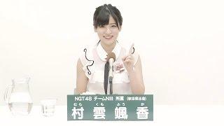 NGT48 Team NIII  村雲 颯香 (FUKA MURAKUMO)