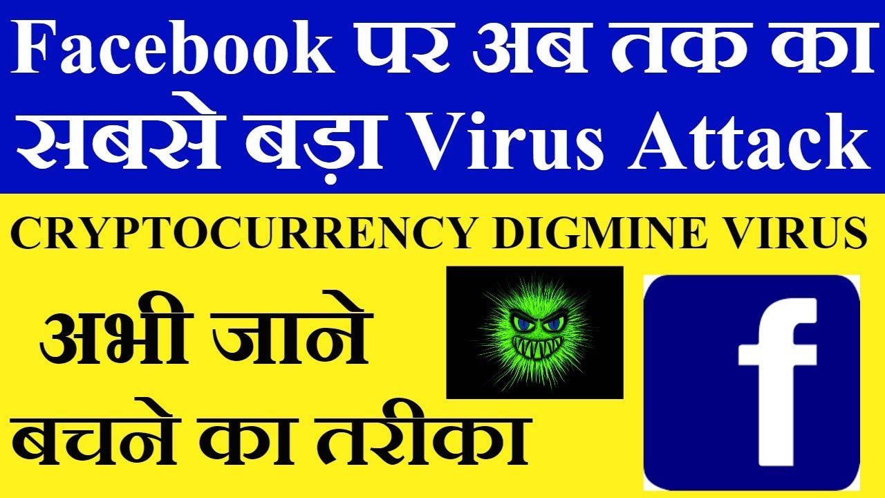 Cryptocurrency digmine virus facebook messenger bitcoin digmine cryptocurrency digmine virus facebook messenger bitcoin digmine malware 2018 how to be safe ccuart Choice Image