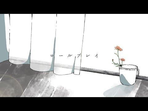 go!go!vanillas ‐ 「ロールプレイ」 Music Video