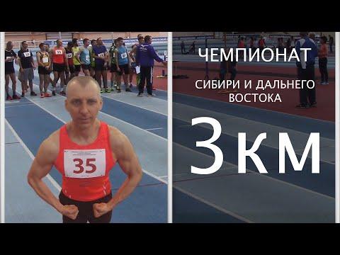 Чемпионат СИБИРИ И ДАЛЬНЕГО ВОСТОКА. 3км первые соревнования.