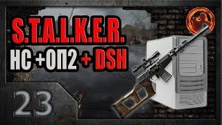 S.T.A.L.K.E.R. Народная солянка ОП-2 DSH mod 23. Архара и системный блок.
