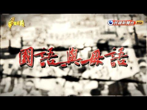 2019.01.06【台灣演義】國語與母語   Taiwan History