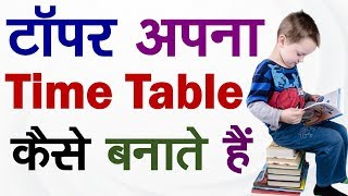 How Toppers Make Their Time Table | Time Table kaise banaye | how to make time table for study✔