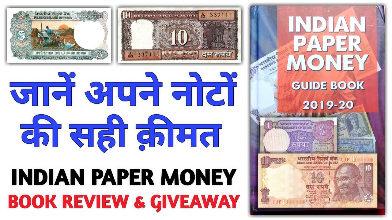 Value of Indian currency notes | Old coins and notes price | Indian Paper  Money guide book 2019-20