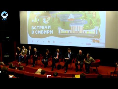 В Новосибирске стартовал Международный фестиваль документального кино Встречи в Сибири