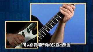 藍調吉他訓練 2009中文版  - 試看影片(一)