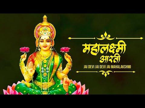 Jai Devi Jai Devi Jai Mahalakshmi ||