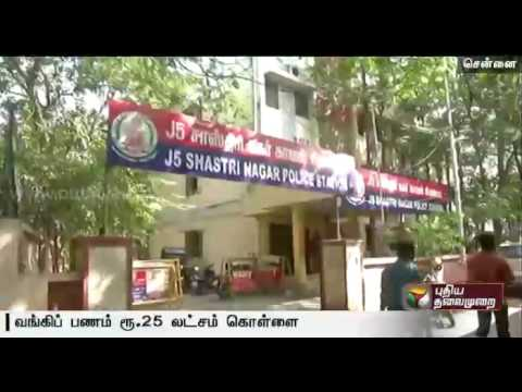 State Bank of Mysore money robbed: Police arrest 7 persons