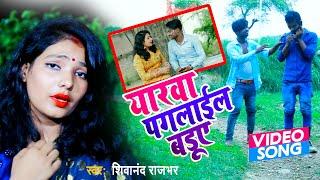 VIDEO SONG | यरवा पगलाइल बड़ुवे | Yarwa Paglail Baduwe | Shivanand Rajbhar | Bhojpuri Song 2021