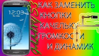 КАК ЗАМЕНИТЬ КНОПКИ ГРОМКОСТИ И ДИНАМИК НА GALAXY S 3-FULL PROCESS HD