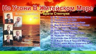 Брати Степчуки - Не Утони В Житейском Море