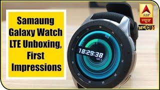 जानिए कैसा है Samsung Galaxy Watch LTE और क्या हैं फीचर्स ? |ABP Uncut Tech