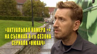 На съемках 4-го сезона сериала «Нюхач»