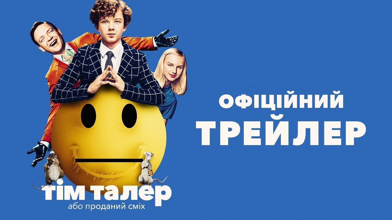 Тім Талер, або Проданий Сміх — Офіційний Український Трейлер