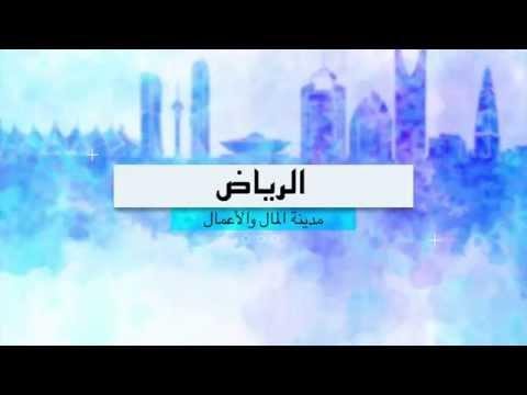 الرياض مدينة المال والأعمال - Riyadh The City of Money & Businesses
