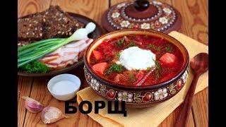 Постный Украинский Борщ - Как Приготовить Вкусный Борщ Без Мяса