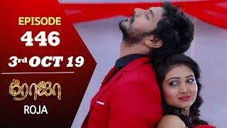 ROJA Serial | Episode 446 | 3rd Oct 2019 | Priyanka | SibbuSuryan | SunTV Serial |Saregama TVShows