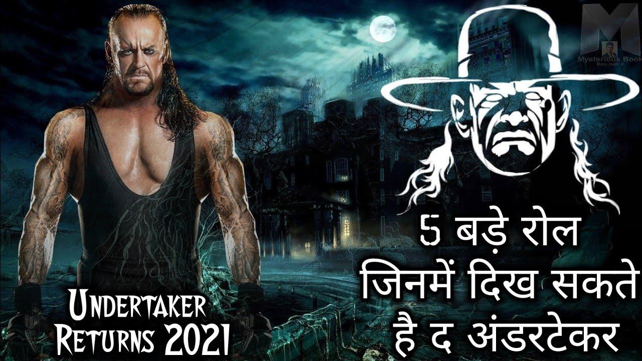 Top 5 बड़े रोल जिनमें द अंडरटेकर आने वाले समय में WWE में दिखाई दे सकते हैं| Undertaker Returns 2021
