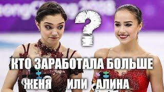 Кто заработал больше Алина Загитова или Евгения Медведева