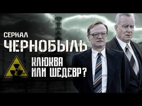 Сериал Чернобыль Отзывы. Стоит ли смотреть?