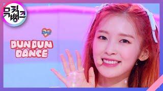 Dun Dun Dance - 오마이걸(OH MY GIRL) [뮤직뱅크/Music Bank] | KBS 210514 방송
