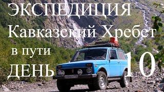 голубая нива Кавказ 2016 день 10
