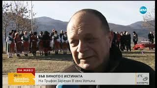 На 14 февруари България отбелязва Трифон Зарезан или Деня на лозаря (14.02.2019г.)