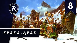 Обида на Царей Гробниц - Крака-Драк #8, Клан гномов Норски, SFO, Легенда - Total War: Warhammer II