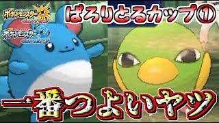 【ポケモン】『ばろりとるカップ』まんまるポケモン頂上決戦-vs一番つよいヤツ-【アシキ視点】