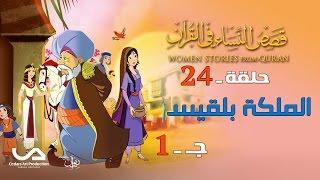قصص النساء في القرآن | الحلقة 24 | الملكة بلقيس - ج 1 | Women Stories from Qur'an