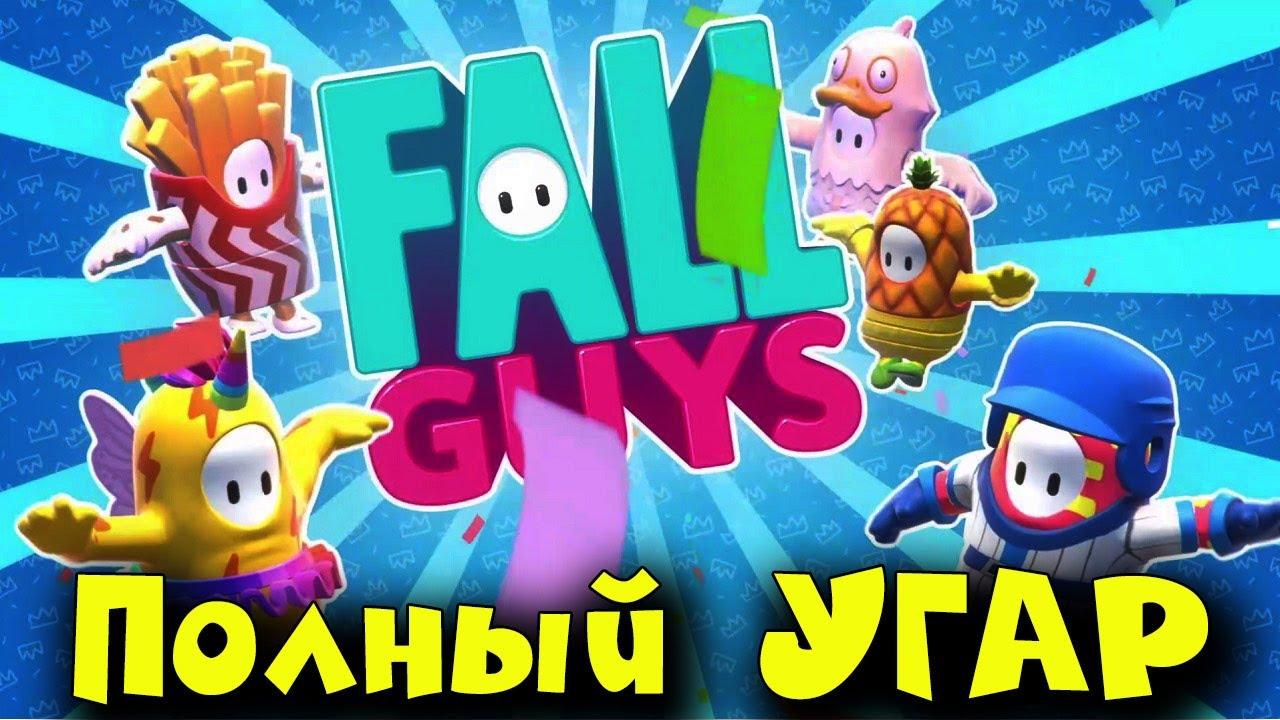 Fall Guys Полный игра ТРАШ и УГАР! Первый взгляд