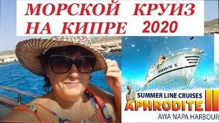 САМЫЙ ЛУЧШИЙ МОРСКОЙ КРУИЗ НА КИПРЕ 2020