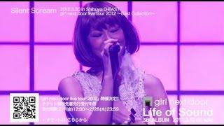 girl next door / 3/13発売 5th AL「Life of Sound」より「Silent Scream」ダイジェスト