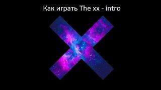 Indie guitar lesson 1 - Как играть The xx - intro