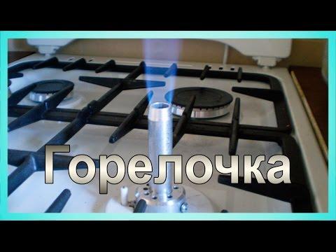 видео: Газовая горелка своими руками (видео не о политике)