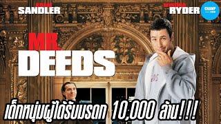 เมื่อหนุ่มบ้านนอก ได้กลายเป็นมหาเศรษฐี (สปอยหนัง) | Mr. Deeds นายดี๊ดส์ เศรษฐีใหม่หัวใจนอกนา 2002
