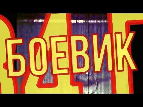 первый Советский боевик с участием культуристов