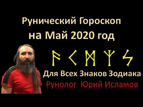Рунический Гороскоп на Май 2020 для всех Знаков Зодиака. Астрологический прогноз от Рунолога