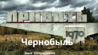 Музыка из сериала Чернобыль Зона Отчуждения