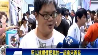 台北動漫展 蔡英文漫畫商品熱賣