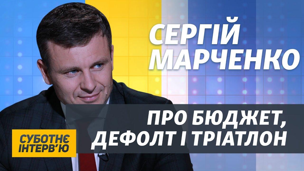 Дефолт України виключається – глава Мінфіну Марченко