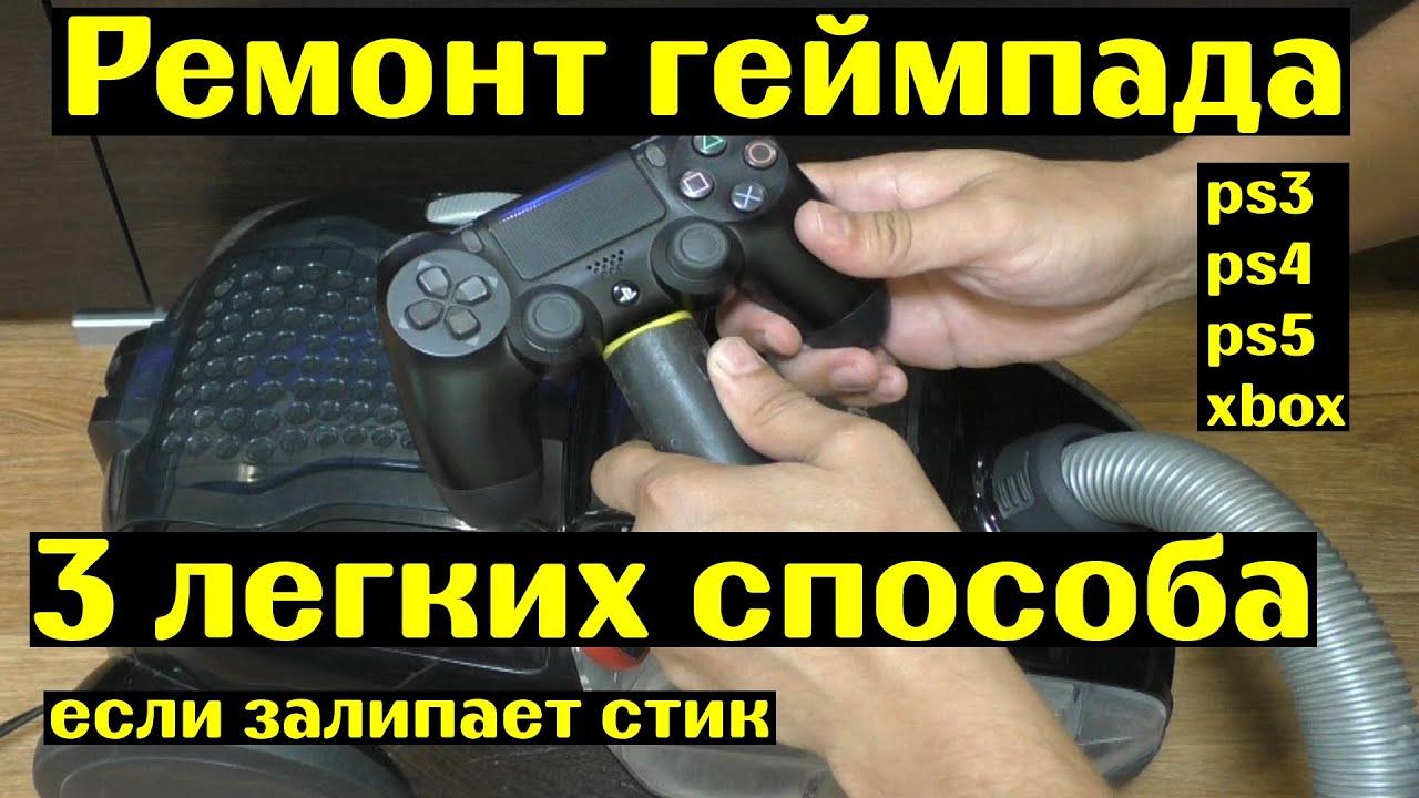 РЕМОНТ геймпада ps3 ps4 ps5 xbox. 3 СПОСОБА.если залипает стик. Своими руками.