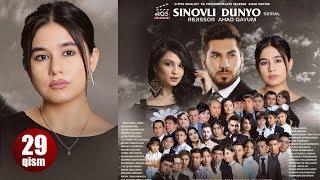 Sinovli dunyo (o'zbek serial) | Синовли дунё (узбек сериал) 29-qism